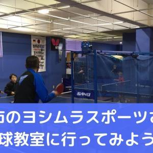 保護中: 【卓球をはじめたい小中学生集まれ!】土浦市のヨシムラスポーツさんの卓球教室に行ってみよう