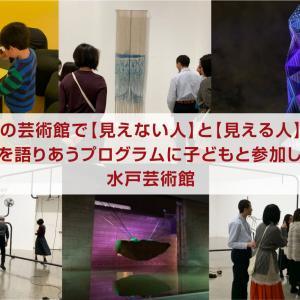 夜の芸術館を子連れで鑑賞【見えない人】と【見える人】がアートを語りあう 水戸芸術館
