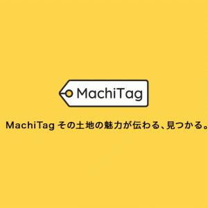 「MachiTag」とコラボ開始!タグで探せる見つかる場所探しSNSで茨城の情報をシェアしよう!