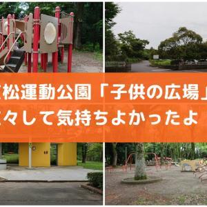 笠松運動公園の子供の広場で子連れで遊んできた感想