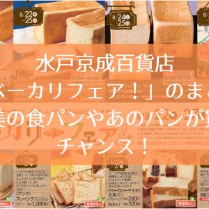 水戸京成百貨店「ベーカリフェア!」のまとめ・乃が美の食パンやあのパンが買えるチャンス!