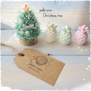 小さくても存在感抜群! ミニクリスマスツリーを作ろう✨