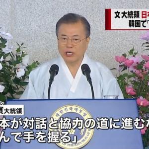 光復節の演説!!韓国文大統領、日本との対話に「喜んで応じる」って