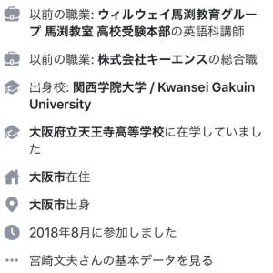 『宮崎文夫』の正体とは・・・Twitterの反応