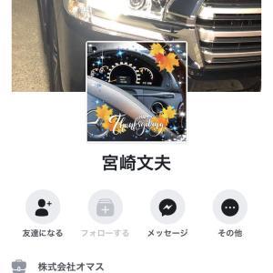 宮崎文夫で一躍トレンドの『キーエンス』についてTwitterの反応