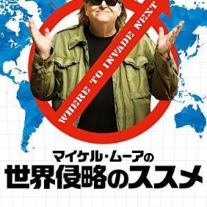 マイケルムーアの世界戦略のススメ