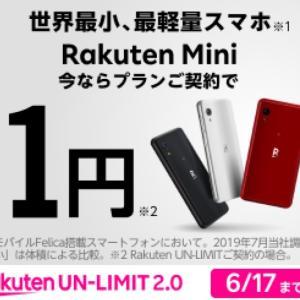 〈6/17迄〉楽天モバイルがあつい!Rakuten Miniの本体代が1円で1年間使い放題?!