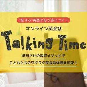 オンライン英会話無料体験①TalkingTime