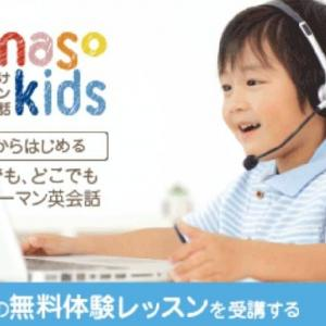 オンライン英会話無料体験④ハナソキッズ