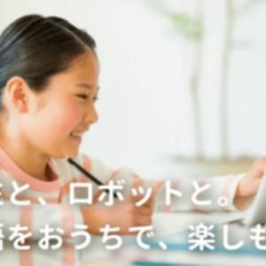 学研のkiminiでオンライン英会話継続中!