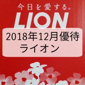 【株主優待】ライオン(4912)より新製品が到着!レンチン料理ができる?!リードプチ圧力調理バッグが気になります