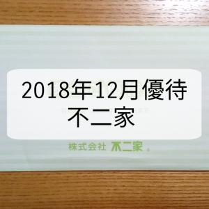【株主優待】不二家(2211)から3,000円の優待券到着!お誕生日ケーキを買いに行きます