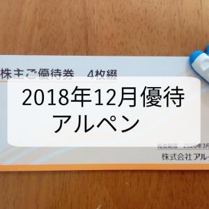 【株主優待】アルペン(3028)から2,000円の優待券到着!娘のスニーカーを買います
