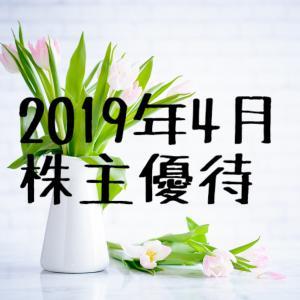 2019年4月株主優待は7銘柄(11個)でした!