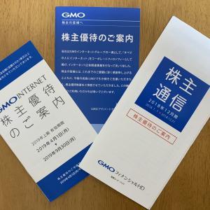 【12月優待】GMOインターネットグループの株主優待でつなり売り経費を節約!