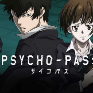 【アニメ】PSYCHO-PASS サイコパス