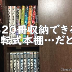 320冊収納できる!回転式本棚