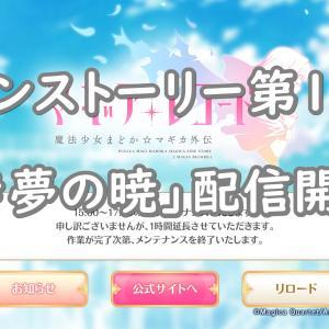 マギレコ メインストーリー第10章「浅き夢の暁」配信開始!