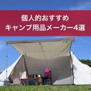 個人的おすすめキャンプ用品メーカー4選
