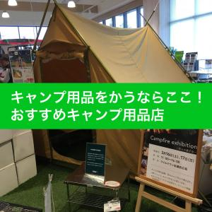 都内近郊でキャンプ用品を買うならここ!おすすめキャンプ用品店
