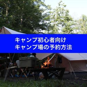 キャンプ初心者向け。キャンプ場の予約方法