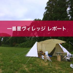 【キャンプ場】一番星ヴィレッジ レポート