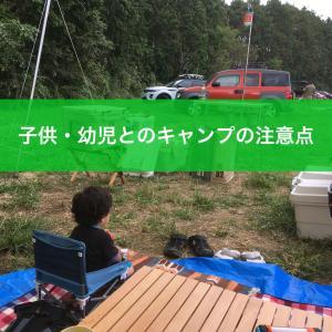 子供・幼児とのキャンプの注意点