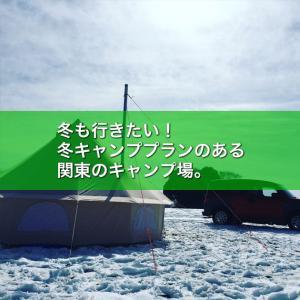 冬も行きたい!冬キャンププランのある関東のキャンプ場。