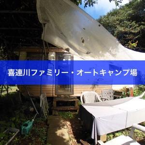 喜連川ファミリー・オートキャンプ場 レポート