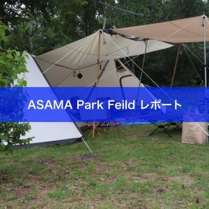 ASAMA Park Field レポート