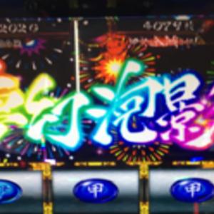 【ガラガラ店実践】バジリスク絆の設定1を5000ゲーム程回した果ての夢幻泡影