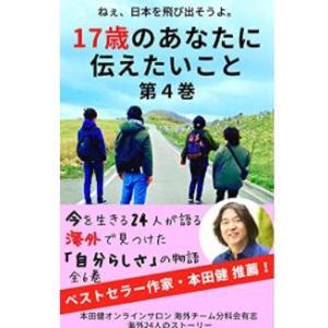お知らせ 第四巻発売「ねえ日本を飛び出そうよ。17歳のあなたに伝えたいこと」
