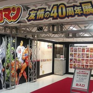 【キン肉マン展】現地の様子・展示物まとめ(イベントレポート・開催概要)