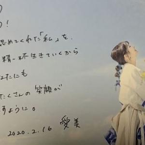 沼倉愛美 FINAL LIVE「みんなで!」現地レポート・セットリスト