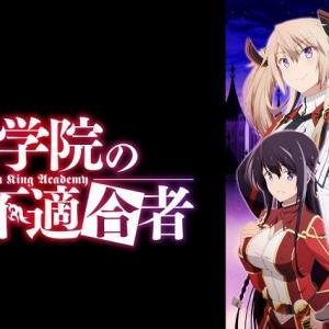 【魔王学院の不適合者】キャラクター人気投票結果ランキング