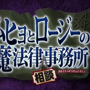 【ムヒョとロージーの魔法律相談事務所】キャラクター人気投票結果ランキング