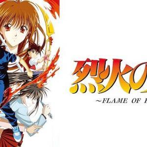 【烈火の炎】キャラクター人気投票結果ランキング