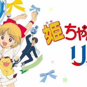 【姫ちゃんのリボン】キャラクター人気投票結果ランキング