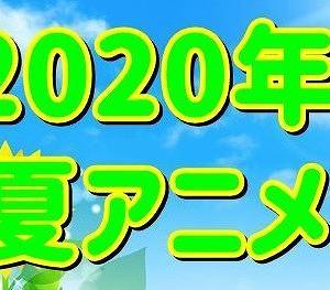 【2020夏アニメ】好きな作品は?人気投票結果・ランキングまとめ
