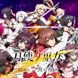 【刀使ノ巫女】キャラクター人気投票結果ランキング