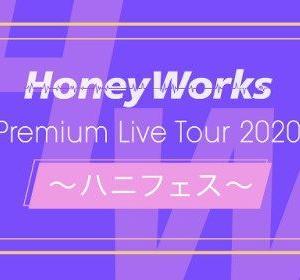 【ハニフェス2020 セットリスト】HoneyWorks Premium Live Tour 2020