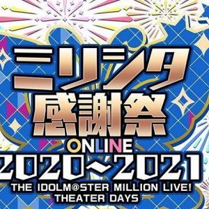 【LIVEセットリスト】ミリシタ感謝祭2020〜2021 ONLINE