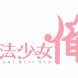 【魔法少女 俺】キャラクター人気投票結果ランキング