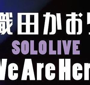 """【セットリスト】織田かおり SOLO LIVE """"We Are Here"""""""