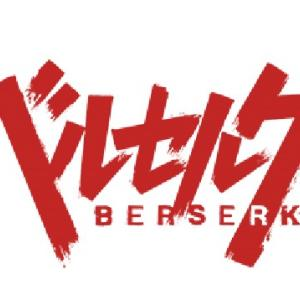 【ベルセルク】キャラクター人気投票結果ランキング