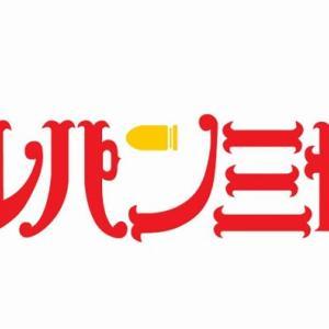 【ルパン三世】キャラクター,エピソード,映画作品 人気投票結果ランキング