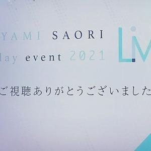 【セットリスト】早見沙織 Birthday event 2021 Living