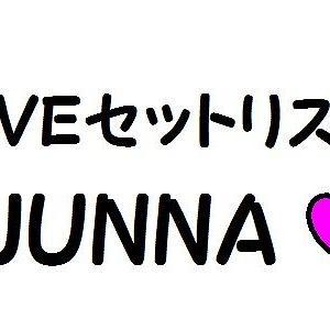 【LIVEセットリスト】JUNNA ROCK YOU TOUR 2021 ~20才の夏~