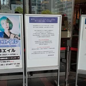 【LIVEセットリスト】藍井エイル ライブハウスツアー2021