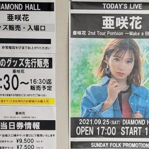 【LIVEセットリスト】亜咲花 2nd Tour Pontoon 〜Make a BIG WAVE!!~